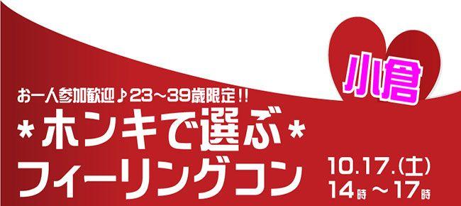 【北九州のプチ街コン】LINEXT主催 2015年10月17日
