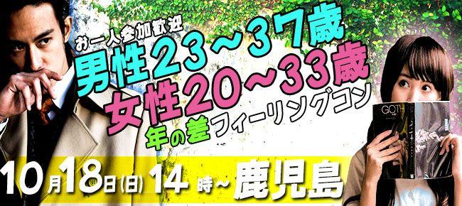 【鹿児島県その他のプチ街コン】LINEXT主催 2015年10月18日