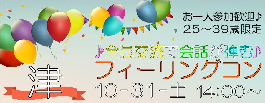 【三重県その他のプチ街コン】LINEXT主催 2015年10月31日