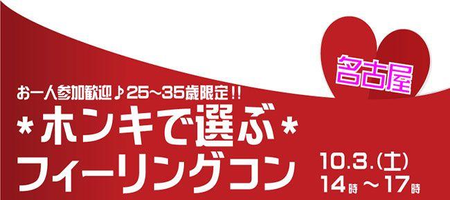 【名古屋市内その他のプチ街コン】LINEXT主催 2015年10月3日