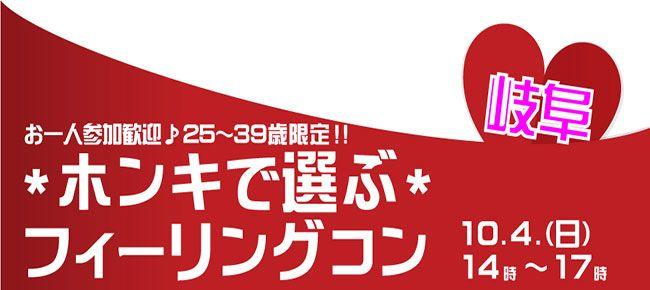 【岐阜県その他のプチ街コン】株式会社リネスト主催 2015年10月4日