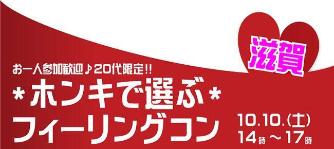 【滋賀県その他のプチ街コン】株式会社リネスト主催 2015年10月10日