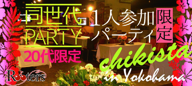 【横浜市内その他の恋活パーティー】株式会社Rooters主催 2015年10月20日