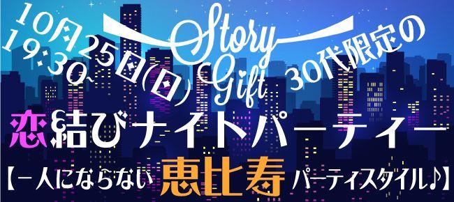 【恵比寿の恋活パーティー】StoryGift主催 2015年10月25日