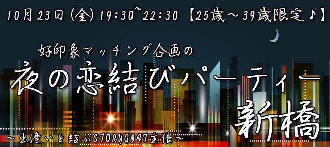 【東京都その他の恋活パーティー】StoryGift主催 2015年10月23日
