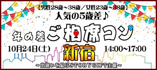 【新宿のプチ街コン】StoryGift主催 2015年10月24日