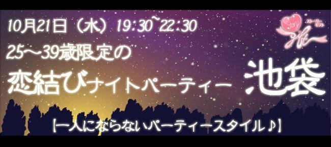 【池袋の恋活パーティー】StoryGift主催 2015年10月21日