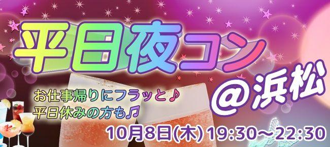 【浜松のプチ街コン】街コンmap主催 2015年10月8日