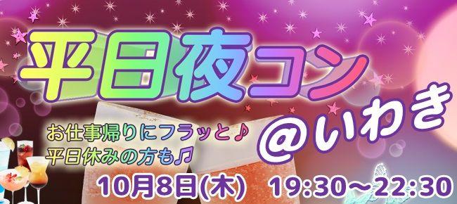 【福島県その他のプチ街コン】街コンmap主催 2015年10月8日
