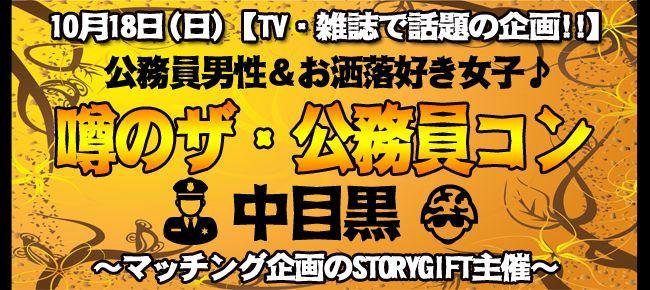 【目黒のプチ街コン】StoryGift主催 2015年10月18日