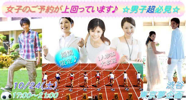【渋谷の恋活パーティー】東京夢企画主催 2015年10月24日