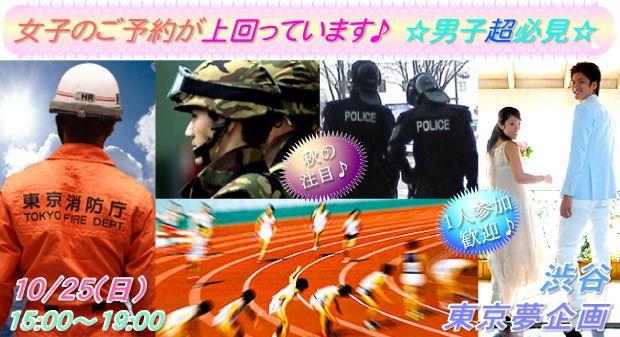 【渋谷の恋活パーティー】東京夢企画主催 2015年10月25日