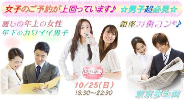 【銀座のプチ街コン】東京夢企画主催 2015年10月25日