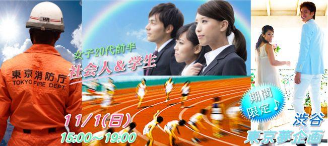 【渋谷の恋活パーティー】東京夢企画主催 2015年11月1日