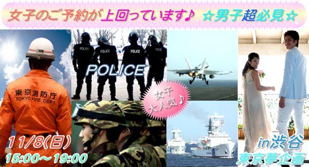 【渋谷の恋活パーティー】東京夢企画主催 2015年11月8日