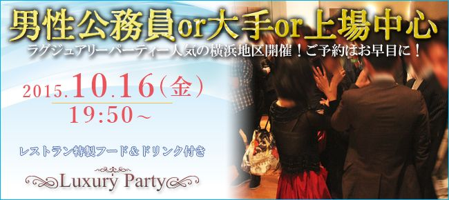【横浜市内その他の恋活パーティー】Luxury Party主催 2015年10月16日
