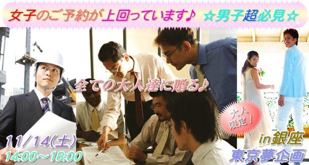【銀座のプチ街コン】東京夢企画主催 2015年11月14日