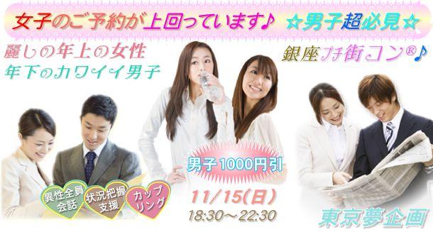 【銀座のプチ街コン】東京夢企画主催 2015年11月15日