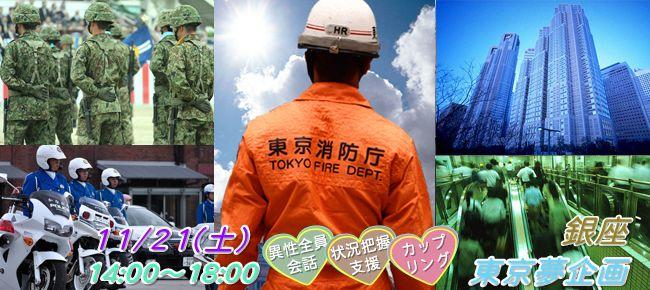 【銀座のプチ街コン】東京夢企画主催 2015年11月21日