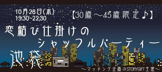【池袋の恋活パーティー】StoryGift主催 2015年10月28日