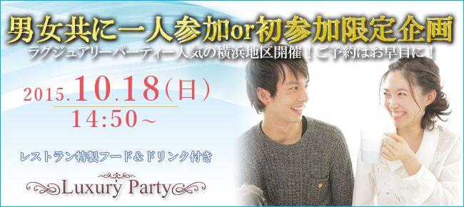 【横浜市内その他のプチ街コン】Luxury Party主催 2015年10月18日