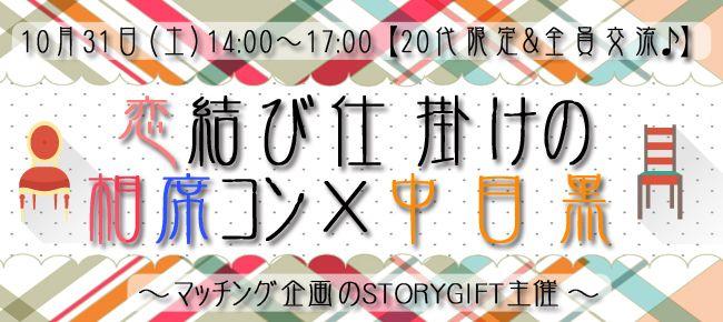 【目黒のプチ街コン】StoryGift主催 2015年10月31日