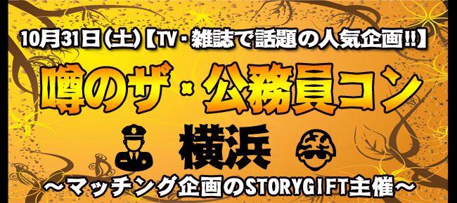 【横浜市内その他のプチ街コン】StoryGift主催 2015年10月31日