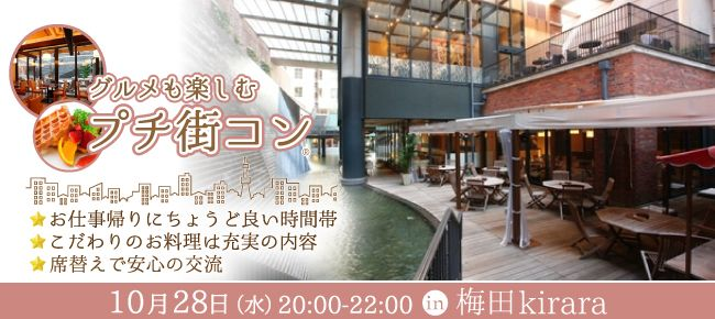 【梅田のプチ街コン】ワンズコン主催 2015年10月28日
