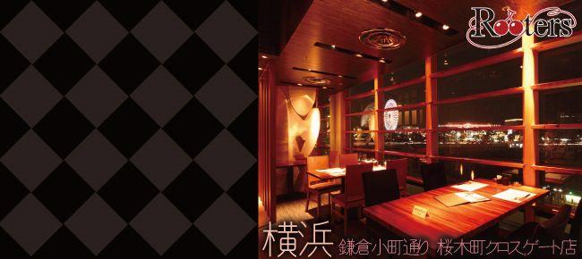 【横浜市内その他の恋活パーティー】Rooters主催 2015年10月12日