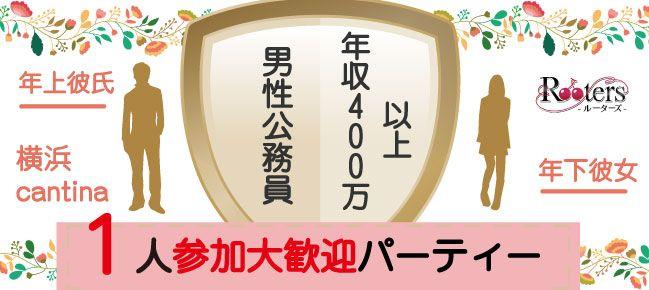 【横浜市内その他の恋活パーティー】Rooters主催 2015年10月14日