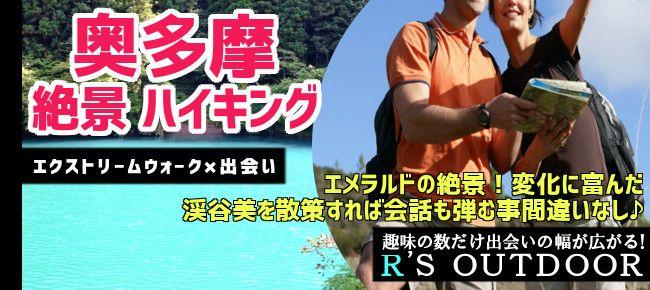 【東京都その他のプチ街コン】R`S kichen主催 2015年9月22日