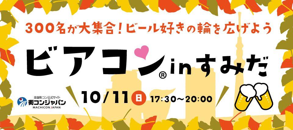 【浅草のプチ街コン】街コンジャパン主催 2015年10月11日