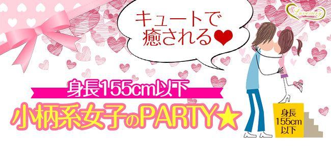 【横浜市内その他の恋活パーティー】ラブジュアリー主催 2015年9月21日