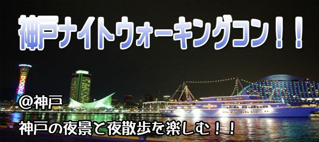 【神戸市内その他のプチ街コン】オリジナルフィールド主催 2015年9月5日