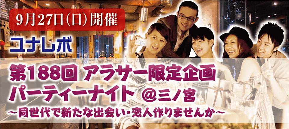 【神戸市内その他の恋活パーティー】ユナイテッドレボリューションズ 主催 2015年9月27日