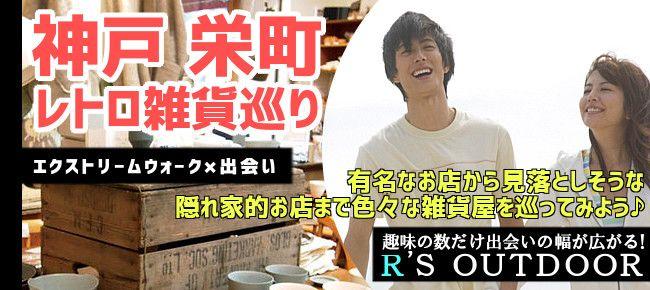 【神戸市内その他のプチ街コン】R`S kichen主催 2015年9月20日