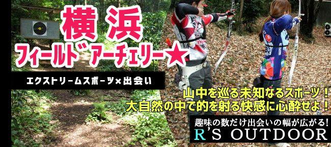 【横浜市内その他のプチ街コン】R`S kichen主催 2015年9月21日