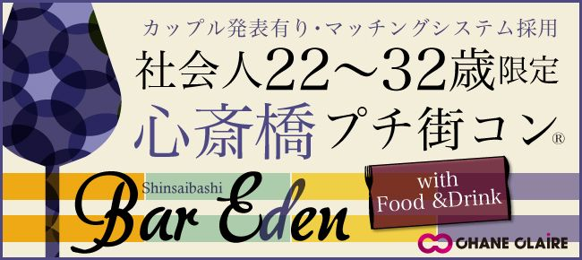 【心斎橋のプチ街コン】シャンクレール主催 2015年10月18日