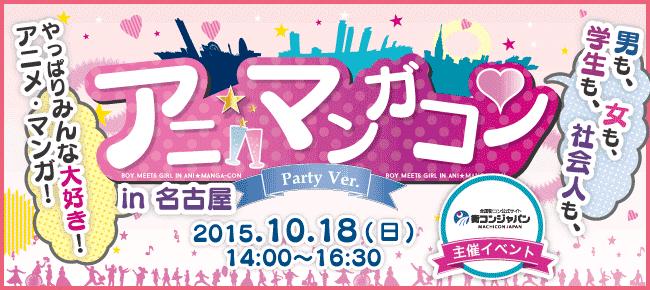 【名古屋市内その他の恋活パーティー】街コンジャパン主催 2015年10月18日