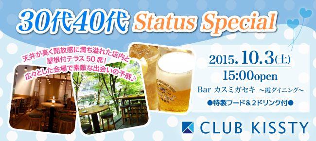 【東京都その他の恋活パーティー】クラブキスティ―主催 2015年10月3日