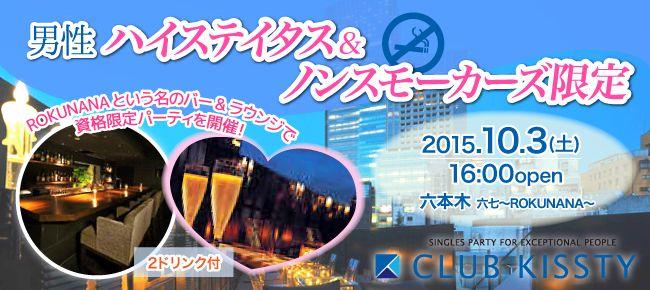【六本木の婚活パーティー・お見合いパーティー】クラブキスティ―主催 2015年10月3日