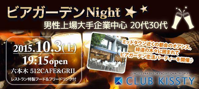 【赤坂の恋活パーティー】クラブキスティ―主催 2015年10月3日
