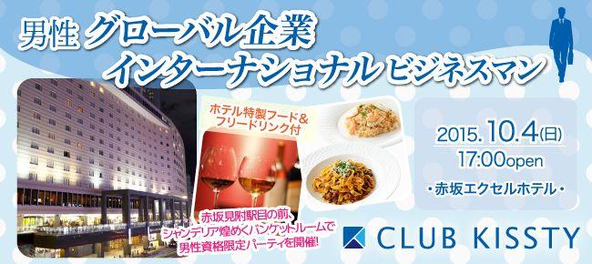 【東京都その他の恋活パーティー】クラブキスティ―主催 2015年10月4日