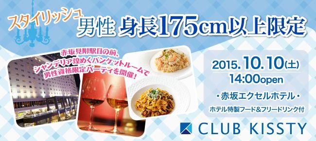 【東京都その他の恋活パーティー】クラブキスティ―主催 2015年10月10日