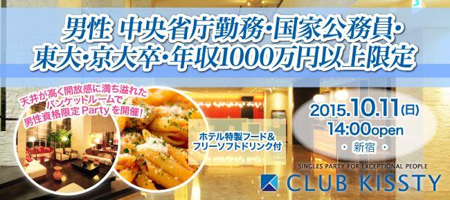 【渋谷の恋活パーティー】クラブキスティ―主催 2015年10月11日