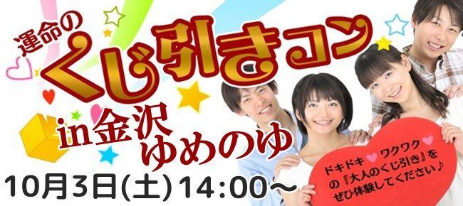 【石川県その他のプチ街コン】街コンmap主催 2015年10月3日