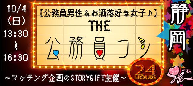 【静岡県その他のプチ街コン】StoryGift主催 2015年10月4日