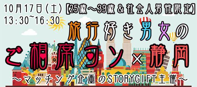 【静岡県その他のプチ街コン】StoryGift主催 2015年10月17日