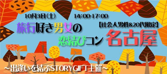 【名古屋市内その他のプチ街コン】StoryGift主催 2015年10月3日