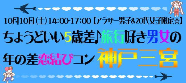 【神戸市内その他のプチ街コン】StoryGift主催 2015年10月10日